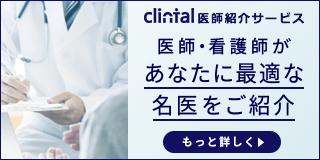 医師による受診先提案サービス