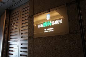 病院の種類2赤坂歯科診療所