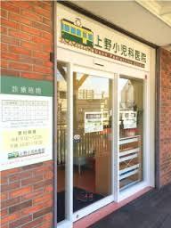 病院の種類3上野小児科医院