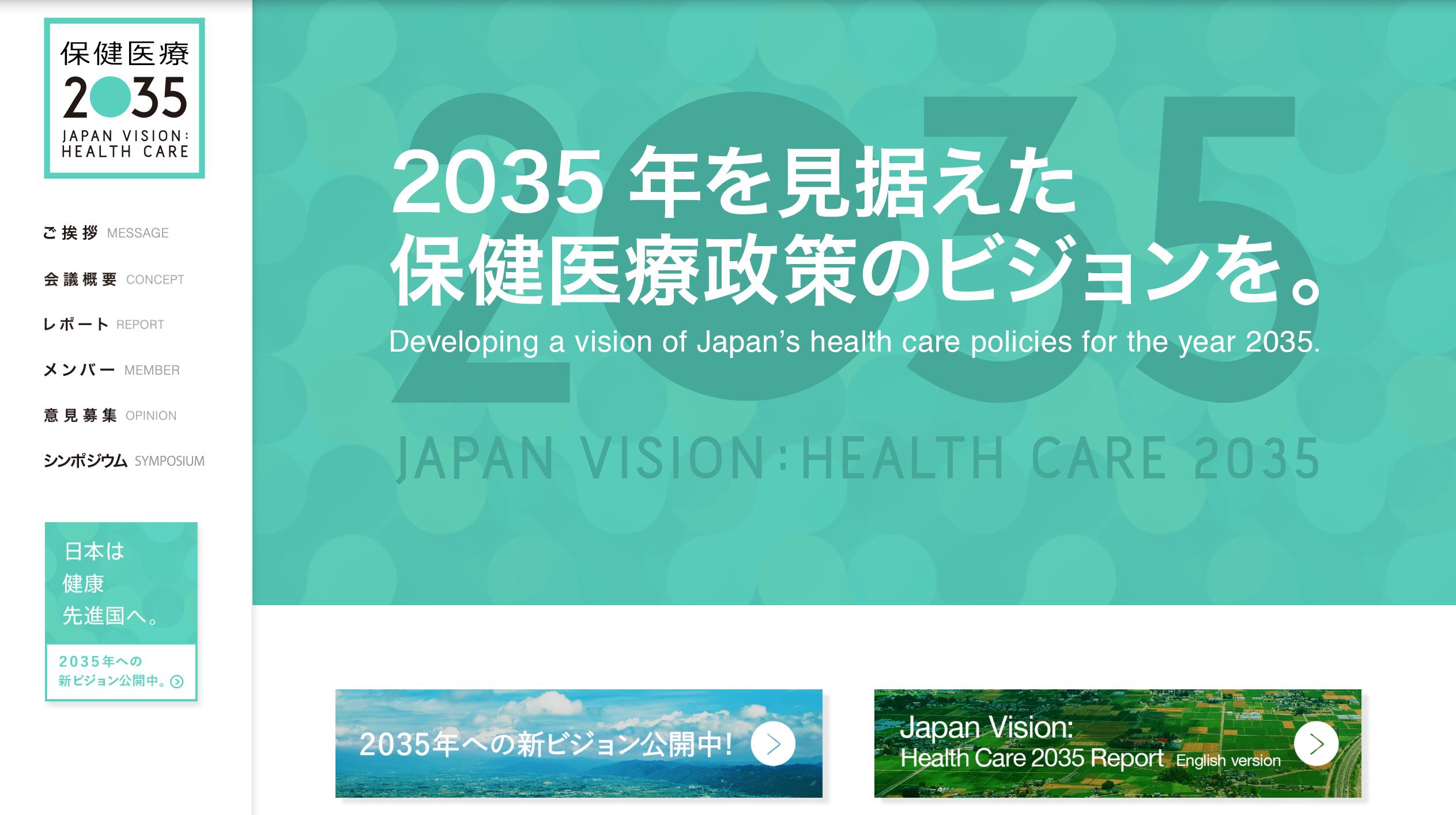 保険医療2035