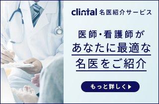 クリンタルの名医紹介サービス
