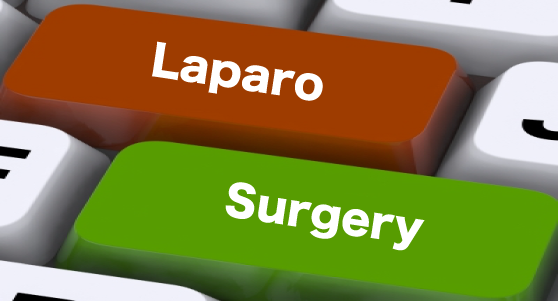 開腹手術 vs 腹腔鏡手術ー知っておくべき治療法①